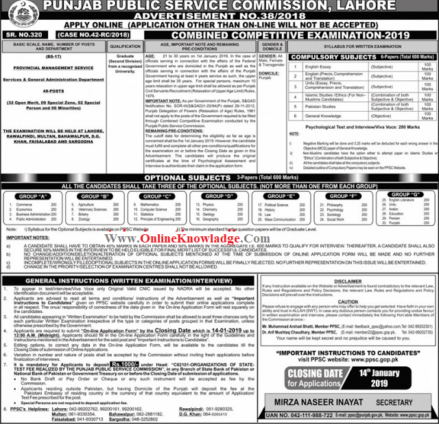 PMS Exam 2019 Advertisement | 49 Posts By PPSC | Provincial Management Services  pms 2019 advertisement  pms 2019 punjab  pms exam 2019  pms syllabus 2019 punjab  pms exam 2018  pms admission date 2019  pms exam age limit  PPSC latest Jobs  pms syllabus 2019 pdf punjab  ppsc jobs today  ppsc upcoming jobs 2018  ppsc jobs 2018 advertisement  nts jobs 2018  ppsc challan form  ppsc results 2018