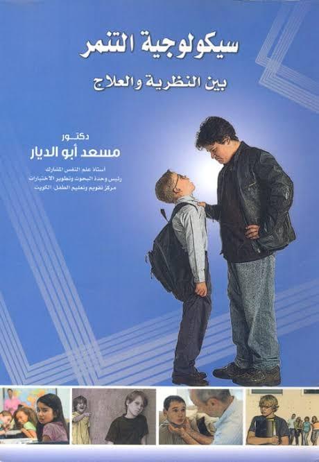 كتاب سيكولوجية التنمر pdf