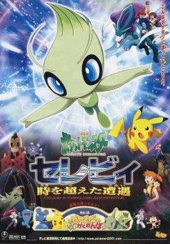 Pokémon 4: Celebi Và Cuộc Gặp Gỡ Vượt Thời Gian - Pokémon 4: The Movie | Bản đẹp + Thuyết Minh