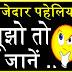 हिंदी पहेलियाँ - Hindi Paheliyan with Answer - पहेलियाँ ही पहेलियाँ उत्तर के साथ - Hindi puzzles - Hindi Riddles - Paheliyan in Hindi with Answer
