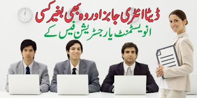 Online Data Entry Jobs in Pakistan 2016