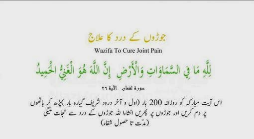 Wazifa To Cure Joint Pain