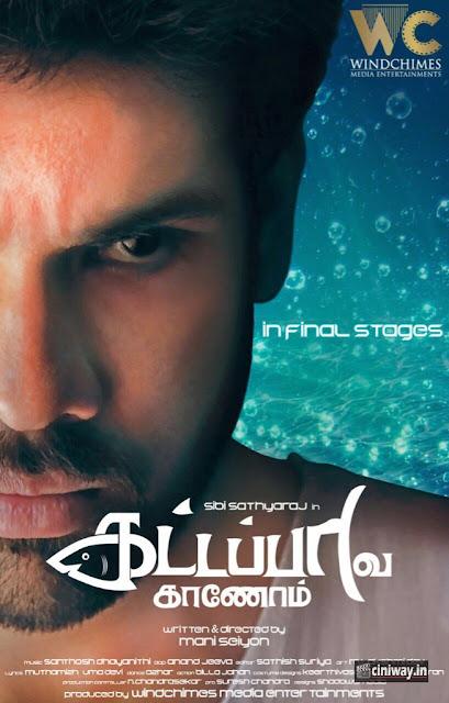 Sibiraj's Kattapava Kanom First Look Poster