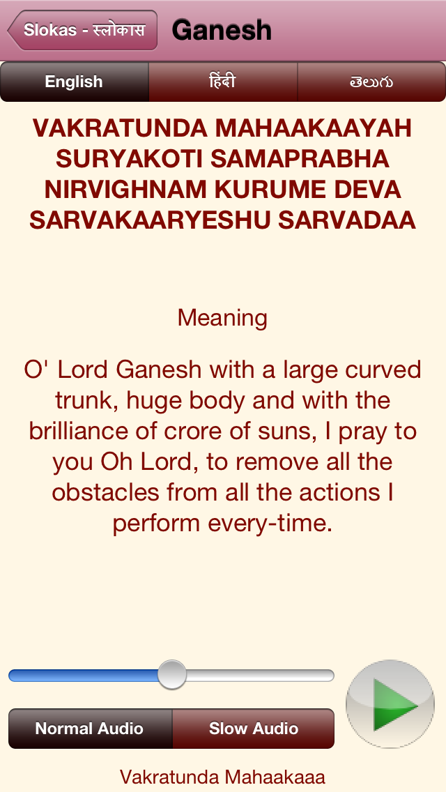 Recited Meaning In Tamil - 0425