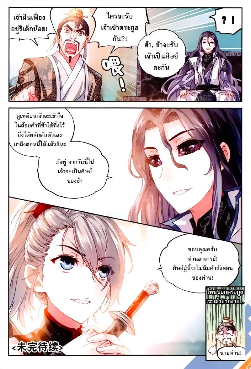 อ่านการ์ตูน Wu Dong Qian Kun 63 ภาพที่ 13