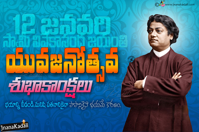 swami vivekananda vector images free download, telugu vivekananda jayanthi hd wallpapers-2018 National Youth day greetings