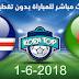 مشاهدة مباراة الجزائر وجزر الرأس الأخضر بث مباشر 1-6-2018 مباراة ودية