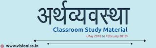 Vision IAS अर्थव्यवस्था Classroom Study Material PT 2019 पीडीऍफ़ डाउनलोड हिंदी में