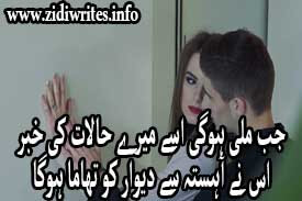 Jab Mili Hogi Usy 2 Line Poetry, Broken Hearts Poetry, Love Poetry, Sad Poetry, Urdu Poetry,