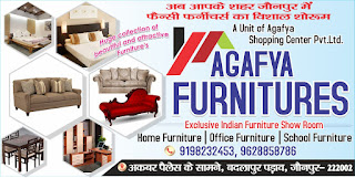 Agafya Furnitures | Exclusive Indian Furniture Show Room | Mo. 9198232453, 9628858786 | अकबर पैलेस के सामने, बदलापुर पड़ाव, जौनपुर — 222002