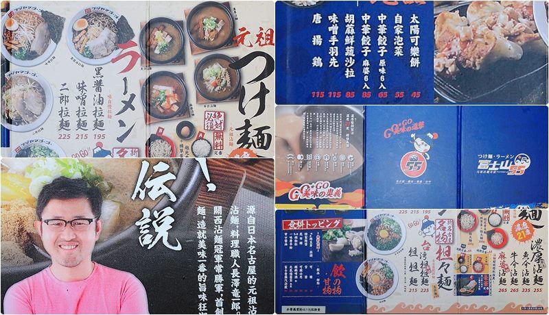 富士山55沾麵menu菜單|元祖沾麵本家