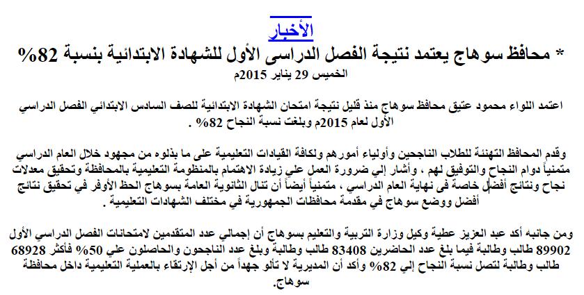 نتيجة الصف الثالث الاعدادى الترم الاول بمحافظة سوهاج 2015 - بوابة سوهاج التعليميه