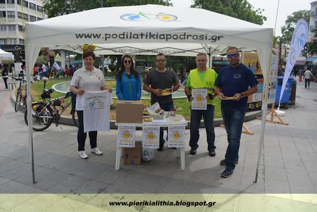 Κάλεσμα της Ποδηλατικής Απόδρασης Πιερίας για την αυριανή Πανελλήνια Ποδηλατοπορεία.
