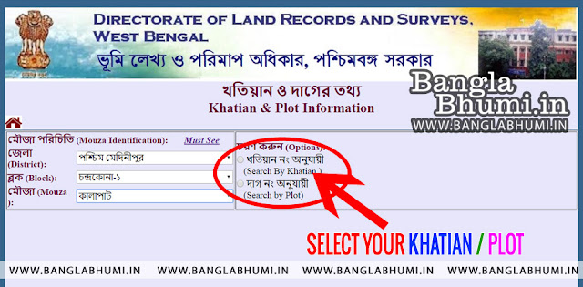 Find West Bengal Land Records With Khatian Number Plot Number -  Step 6