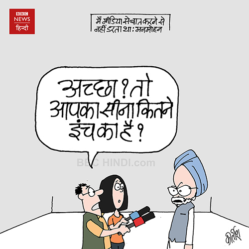 indian political cartoon, indian political cartoonist, cartoonist kirtish bhatt, narendra modi cartoon, manmohan singh cartoon, Media cartoon, 56 inches