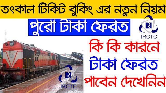 Tatkal Ticket Booking New Rules 2018 | Good News For All Rail Passengers | Must Watch This Video