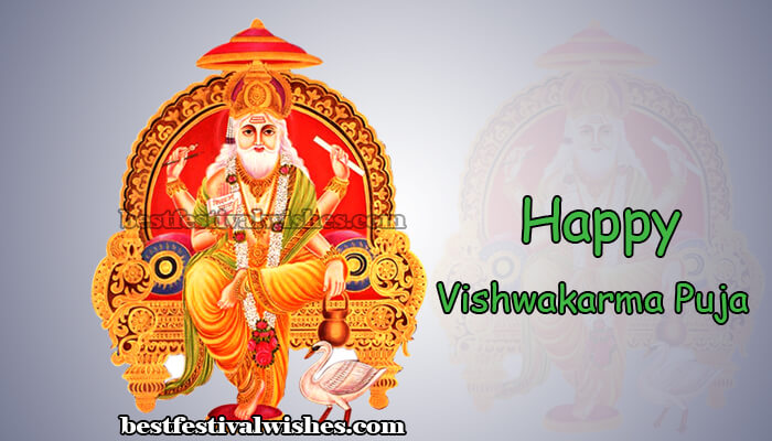 Vishwakarma mages 2018