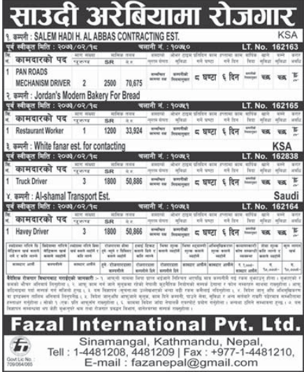 Jobs For Nepali In Saudi Arabia,  Salary- Rs.70,000/
