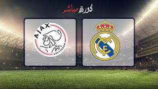 مشاهدة مباراة ريال مدريد وأياكس أمستردام بث مباشر 05-03-2019 دوري أبطال أوروبا