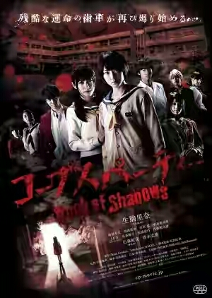 Corpse Party Live Action: Book of Shadows BD