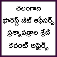 gk current affairs in telugu
