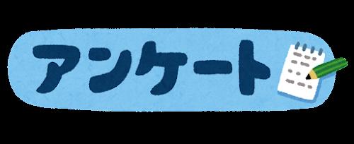 「アンケート」のイラスト文字