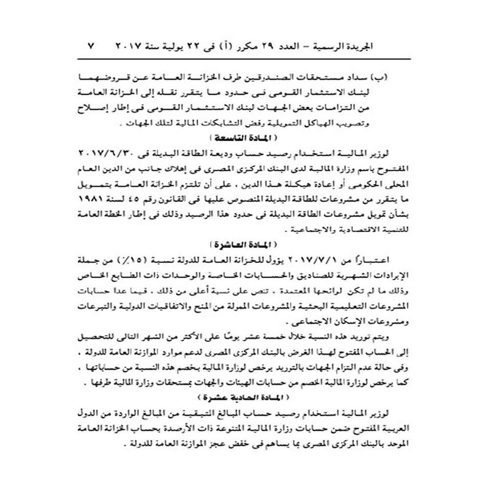 الرئيس السيسى يصدر قانون ربط الموازنة العامة بالدولة وتثبيت الحوافز والبدلات والمكافآت على أساسى 2015 للمعلمين وجميع العاملين بالدولة
