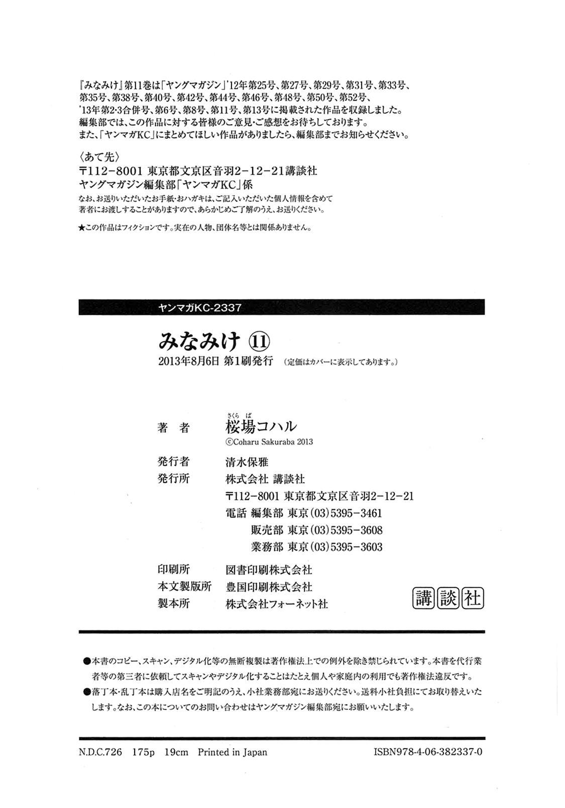 Minami-ke - Chapter 203