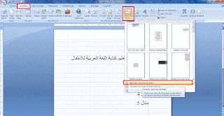 ورقة دفتر لكتابة تمارين الخط Doc طريقة الانجاز باستعمال Zone De Texte
