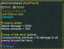 one piece marine defense 2.81 item Devil tomahawk detail