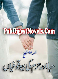 Haya Aur Harm Ki Bewakufiyaan (Novel Complete) By Amrah Sheikh Pdf Free Download