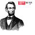 अब्राहम लिंकन की जीवनी Abraham Lincoln Biography