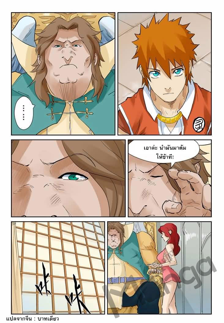 Tales of Demons and Gods ตอนที่ 154 หน้า 2