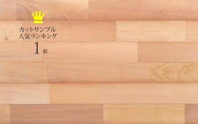 カットサンプル人気ランキング1位・マホガニー無垢フローリング90ユニ無塗装(面無し)