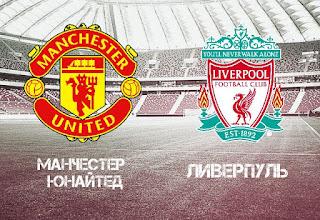 Ливерпуль – Манчестер Юнайтед прямая трансляция онлайн 16/12 в 19:00 по МСК.