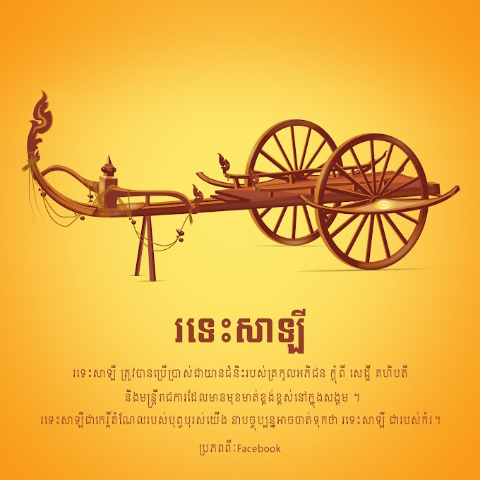 Khmer Traditional Caw Cart Vector Graphic