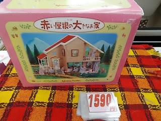 中古品のシルバニア赤い屋根のおおきな家1590円