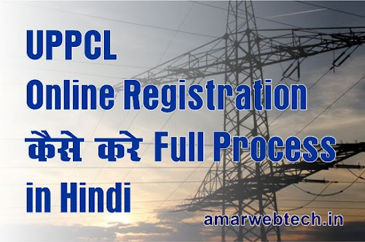 UPPCL Online Registration Kaise Kare | Full Process in Hindi |