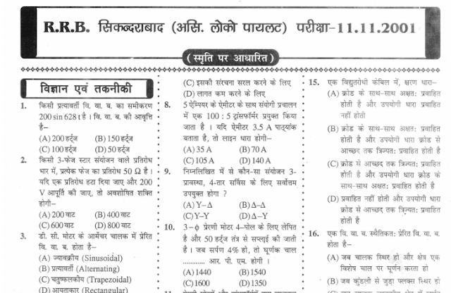 Previous Year RRB ALP Question Paper Secunderabad Dated on 11-11-2001
