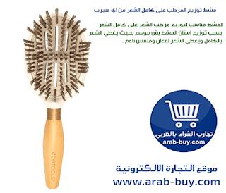 مشط توزيع المرطب على كامل الشعر من اي هيرب للشعر iherb