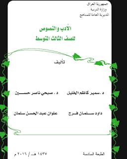 كتاب الأدب والنصوص للصف الثالث المتوسط 2016