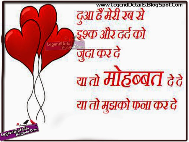 Beautiful Hindi Love Quotes Legendary Quotes