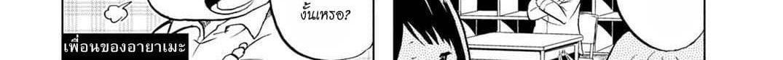 อ่านการ์ตูน Koisuru Yankee Girl ตอนที่ 2 หน้าที่ 24
