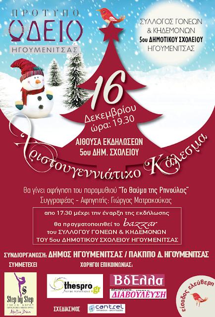 Χριστουγεννιάτικη συναυλία στο 5ο Δημοτικό με το Πρότυπο Ωδείο Ηγουμενίτσας
