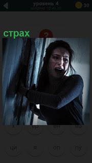 женщина в страхе кинулась к дверям