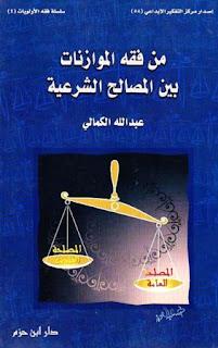 تحميل كتاب من فقه الموازنات بين المصالح الشرعية pdf عبد الله يحيى الكمالي