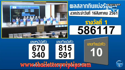 Thailand Lottery Live Results 16 August 2018 Saudi Arabia on TV