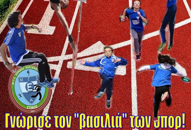 Πανόραμα Στίβου για τα παιδιά από τον Εθνικό Αλεξανδρούπολης