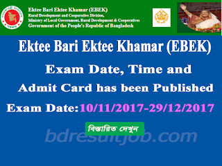 Ektee Bari Ektee Khamar (EBEK) Admit Card