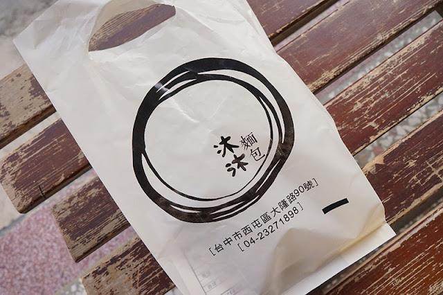 DSC04764 - 台中麵包店推薦│沐沐麵包款式樸實簡單,人氣王青葱麵包連不吃蔥的棒棒也愛吃